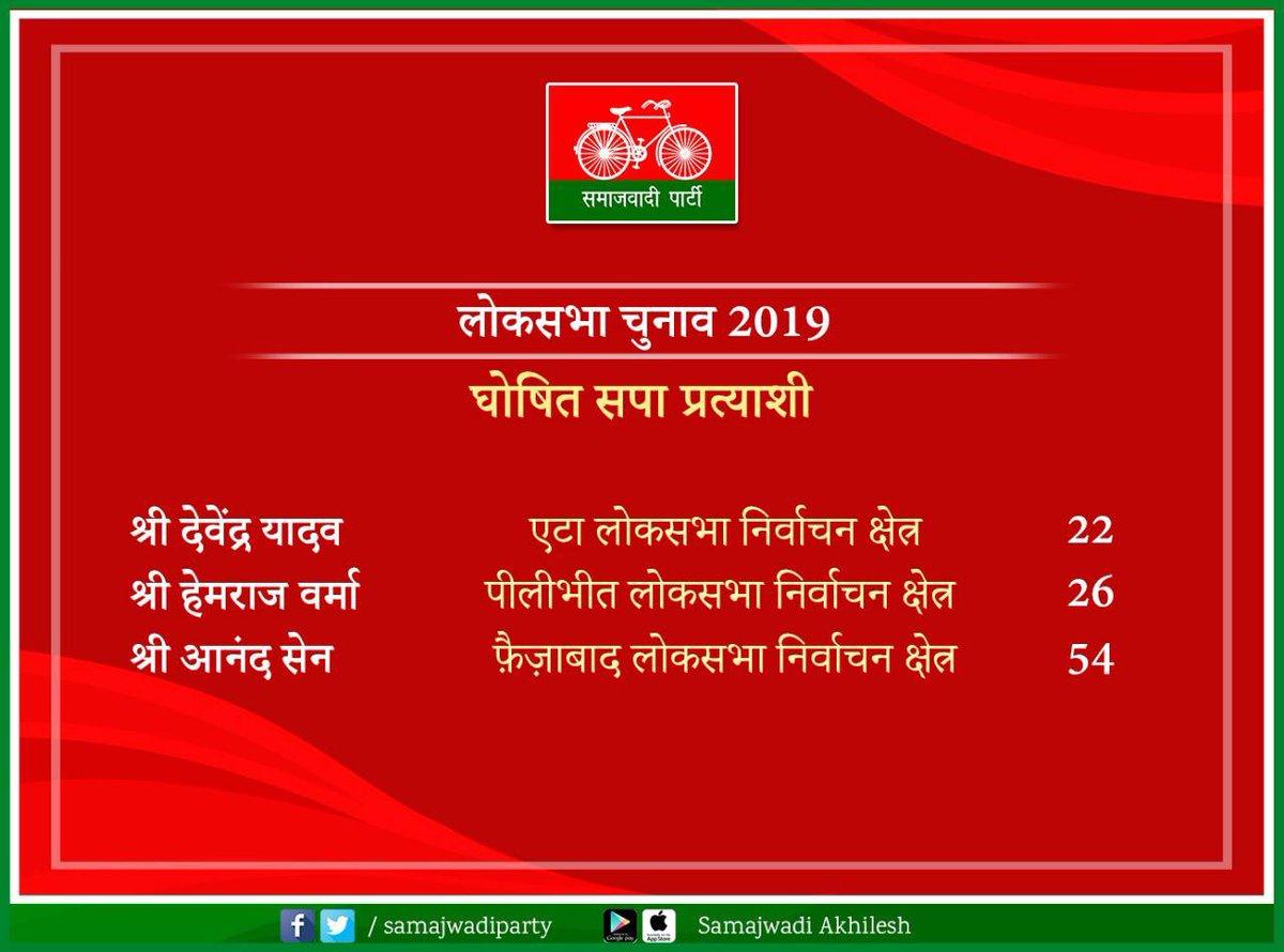 SP announces 3 candidates for Lok Sabha polls, Hemraj Verma